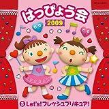 2009 はっぴょう会(3)Let's フレッシュプリキュア