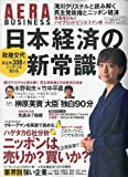 アエラビジネス 日本経済の新常識