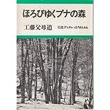 ほろびゆくブナの森 (岩波ブックレット (No.66))