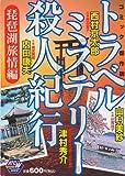 トラベルミステリー殺人紀行 / 西村 京太郎 のシリーズ情報を見る