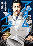 アダムとイブ 1 (ビッグコミックス)
