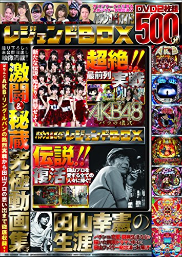 パチンコ必勝ガイド レジェンドBOX (<DVD>)