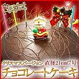 クリスマスケーキ 北海道チョコレートケーキ 7号 12/21~23日お届け