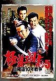 極道三国志5 山陽道10年戦争[DVD]