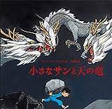 小さなサンと 天の竜 (児童書)
