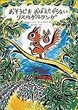 おそうじをおぼえたがらないリスのゲルランゲ (世界傑作童話シリーズ)