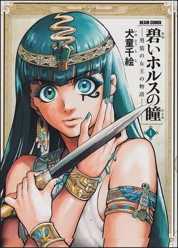 碧いホルスの瞳 -男装の女王の物語- 1 (ビームコミックス)