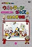 ウルトラマンキッズのことわざ物語 第1巻 [DVD]