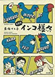 今日もインコ様々 (ぶんか社コミックス)