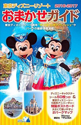 東京ディズニーリゾートおまかせガイド 2016-2017 (Disney in Pocket)