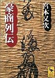 豪商列伝 (講談社学術文庫)
