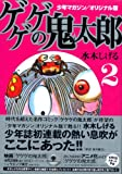 少年マガジン/オリジナル版 ゲゲゲの鬼太郎(2) (講談社漫画文庫 み 3-6)