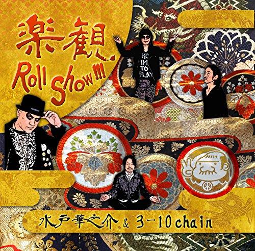 楽観Roll Show!!!