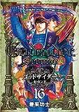 ゴッドサイダー・セカンド 16 (BUNCH COMICS)