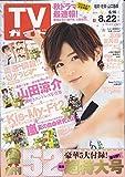 TVガイド 福岡・佐賀・山口西版 2014年8/22号 表紙:山田涼介