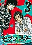 セブン☆スター(3) (ヤンマガKCスペシャル)