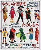ゆかいな仮装をたのしむ本 (Kids' workshop series)