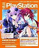 電撃PlayStation (プレイステーション) 2014年 11/13号 [雑誌]