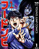 フードンビ 1 (ヤングジャンプコミックスDIGITAL)