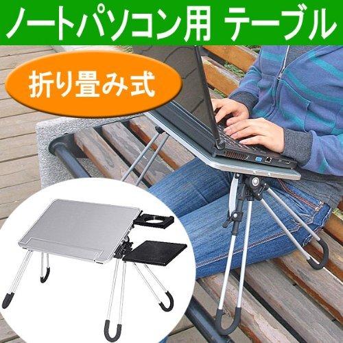 外でも家でも使いたい時にすぐ使える 折りたたみ式 ノートパソコン用テーブル Donyaダイレクト DN-NBD05