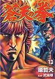 蒼天の拳 (13) (Bunch comics)