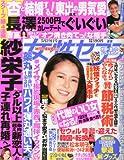 女性セブン 2014年 5/29号 [雑誌]