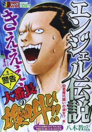 エンジェル伝説 3 (SHUEISHA JUMP REMIX)