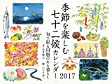 季節を楽しむ七十二候カレンダー2017 旬で彩る旧暦のある暮らし ([カレンダー])