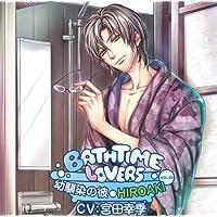 Bathtime lovers VOL.03 幼馴染の彼 HIROAKI出演声優情報