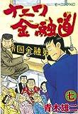 ナニワ金融道(7)