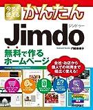 今すぐ使えるかんたん Jimdo 無料で作るホームページ