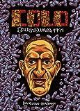 vignette de 'Colo Bray-Dunes 1999 (Dav Guedin)'