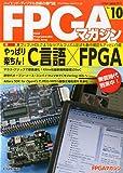 FPGAマガジン No.10  2015年 08 月号