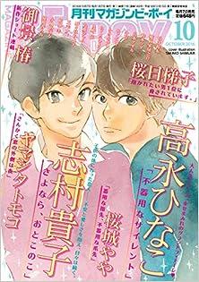 月刊マガジンビーボーイ MAGAZINE BE×BOY 2016年09月号  117MB