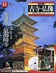 日本の古寺仏像DVDコレクション 41号 (善通寺/最御崎寺) [分冊百科] (DVD付)