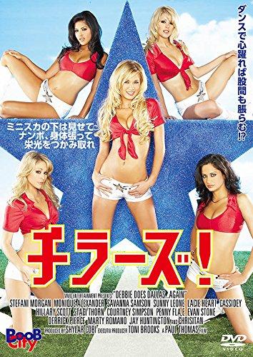 チラーズ [DVD]
