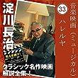 ハレルヤ 【音楽映画(ミュージカル)】 淀川長治 クラシック名作映画解説全集
