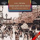 Nevskiy Prospekt. Peterburgskie Povesti (       UNABRIDGED) by Nikolai Gogol Narrated by Vladimir Samoylov