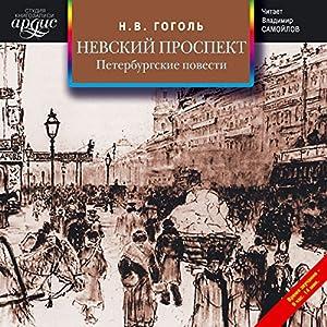 Nevskiy Prospekt. Peterburgskie Povesti Hörbuch