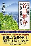 生長の家 創始者 谷口雅春に政治思想の「今」を問う 公開霊言シリーズ