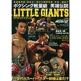 ボクシング軽量級英雄伝説LITTLE GIANTS―具志堅、辰吉から西岡、井岡まで (B・B MOOK 756 スポーツシリーズ NO. 627)