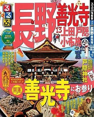 るるぶ長野 善光寺 上田 戸隠 小布施'13 (国内シリーズ)