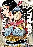 アンゴルモア 元寇合戦記(6)<アンゴルモア 元寇合戦記> (角川コミックス・エース)
