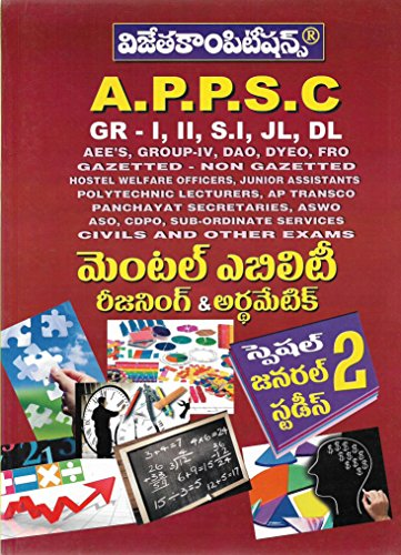 APPSC Mental Ability ( Reasoning , Arithmetic ) [ TELUGU MEDIUM ]