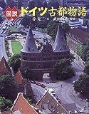 図説 ドイツ古都物語 (ふくろうの本)
