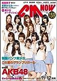 CM NOW (シーエム・ナウ) 2012年 11月号 [雑誌]