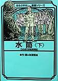 水筒 下―ひめゆり学徒隊戦記    ほるぷ平和漫画シリーズ 17
