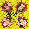 1984-1986(���W���P�b�g�d�l)