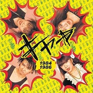 1984-1986(紙ジャケット仕様)