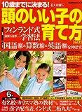 10歳までに決まる!頭のいい子の育て方 Vol.2 (Gakken Mook)
